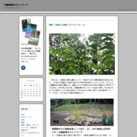 鎌倉市議選目前、新人候補者へアンケート:緑の洞門通行禁止 - 北鎌倉湧水ネットワーク