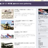ほーどー飛行機年表(随時更新) - ■□ほーどー飛行機□■Aerial news gathering