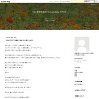 UOのブログでも始めてみようかと思ってみたり - UO:資材を求めてふらふらさまようブログ