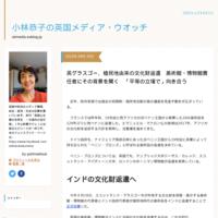 「伊藤詩織さんを囲む会」のご報告(7月16日、ロンドン) - 小林恭子の英国メディア・ウオッチ