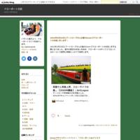廃業のお知らせ - ナローボート日記