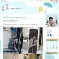 「親子って」+「ミスターサンシャイン」はTVN!8/14(月) - あばばいな~~~。