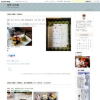 【お茶】 お茶ごっこ・夜会 #83(通算78回目) - 別冊 社内報