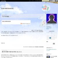 ブログお引越し・・・ - GOB-MESSAEGE
