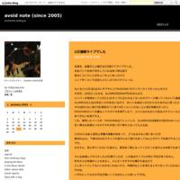 ケースの話(完結編) - avoid note (since 2005)