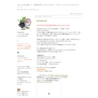 日本最古の押し花 - みどりのある暮らし  【植物を取り入れてENJOY・EASY・ECOLOGYな3Eライフ☆】