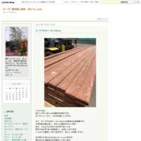 ウリンセランガンバツ12x100mm - ガーデン資材輸入販売 JPS Co.,Ltd.