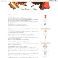 ありがとう梅田はがくれ - ◆◆Daichanpu Blog◆◆