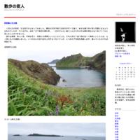 関東大震災と虐殺 36 - 散歩の変人