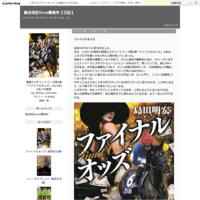 島田明宏Web事務所【日記】