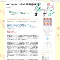 交響詩「英雄の生涯」の改訂稿が発見される - miu'z journal *2  -ぼんやり系音楽会日記+α-