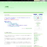 Top Page - ○田区鎌田