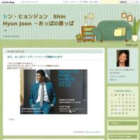 10月28日にシン・ヒョンジュンファンミーティング決定 - シン・ヒョンジュン Shin Hyun Joon                          ~おっぱの原っぱ~