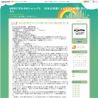 UFOアガルタのシャンバラ  日本は津波による大きな被害を受けるだろう