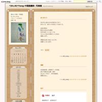 懐かしい - *(ΘェΘ)*Yang-中国語講師☆写真館