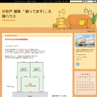 foo cafe 地の祭り - 新松戸 建築 「創ってます!」太陽ハウス