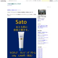 佐藤製薬より新製品のご紹介ヽ(^o^)丿 - つちばし薬局スタッフブログ