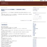 科目別事前ガイダンス:刑法演習(2) - 刑法授業補充ブログ