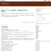 川俣事件関連文献 - 刑法授業補充ブログ