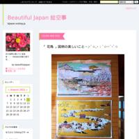 雪の中に咲く福寿草の花を見たっ・゚☆、・:`☆・・゚・゚☆ - Beautiful Japan 絵空事