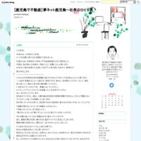 入学式 - 【鹿児島で不動産】夢ネット鹿児島~社長のひとり言