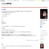 Mailの再構築 - イクスケ夢日記