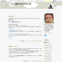 中国語会話サロン 5月 - ラジオ中国語とPodCastでHSK 5級!