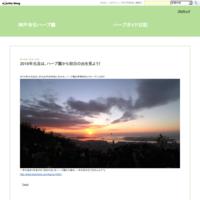 光の森スペシャルライブ『Forest of Voices Vol.4 一夜限りのファンタジーライブ』 - 神戸布引ハーブ園            ハーブガイド日記