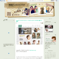 braceオフィシャルサイトをリニューアル&ブレススタッフブログお引っ越しのご案内! - 美容室ブレスのスタッフブログ