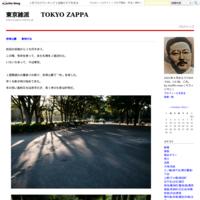 東新橋/浜松町緊急事態宣言下の2021年6月12日(土) - 東京雑派  TOKYO ZAPPA