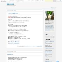フレッツ光の料金変更のお知らせ(NTT) - 箱庭の物見窓