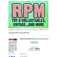 RPM ネットショップリニューアルや駐車場の場所☆新着商品 - Toy&Collectables,Vintage RPM blog