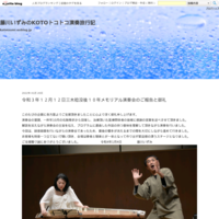 新春童謡お年玉コンサートそがみまこと仲間たち - 藤川いずみのKOTOトコトコ演奏旅行記