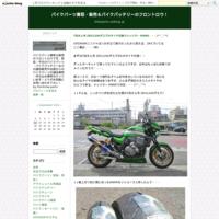 N木サン号 Z900にバックステップキット取り付け&またしてもファイナル変更・・・(#^.^#) - バイクパーツ買取・販売&バイクバッテリーのフロントロウ!