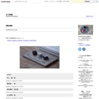 横山拓也さんのうつわたち - なづな雑記