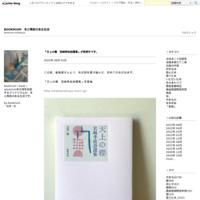 須受八幡宮「能舞台」修復記念 - BOOKRIUM 本のある生活