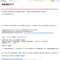 ケルトは朝倉郡筑前町篠隈、児島宮に伝わっていた - 夜須児島ブログ