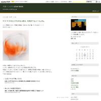 ・・・?・・エエやん!!? - 太田 バンビの SCRAP BOOK