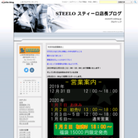 9月11日火曜日・12日水曜日お休みのお知らせ! - STEELO スティーロ店長ブログ