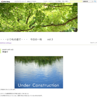 2017.05_御蔵01 いつものお宿 - ・・・いつもの道で・・・ 今日の一枚     vol.3