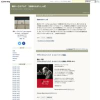 音楽のながいしっぽ - 横井一江のブログ 【音楽のながいしっぽ】