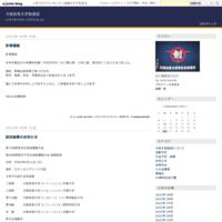 お知らせ - 大阪体育大学剣道部