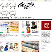 いのちのものがたり - 佐藤歩blog「あ...わっしょいわっしょい!」