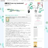 茨木のり子の詩 - 読書日記               From my bookshelf