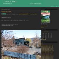 2018年7月21日今日のガーデンソイル - GARDEN SOIL