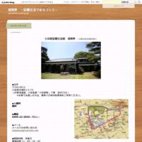 2021年1~3月 清閑亭イベント情報 - 清閑亭 ~邸園交流でまちづくり~