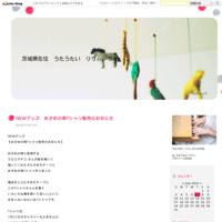 茨城県在住 うたうたい りりぃ。 Blog