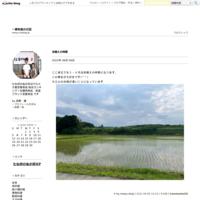 長芋の梅肉和え - 一家和楽の日記