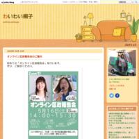 「介護報酬が月200万円から73万円に?!」重度身体障害者グループホーム - わいわい桐子