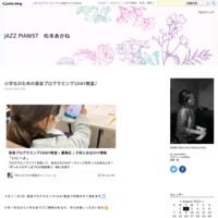 ♪ 5月の LIVE SCHEDULE  ♪ - JAZZ PIANIST 松本あかね